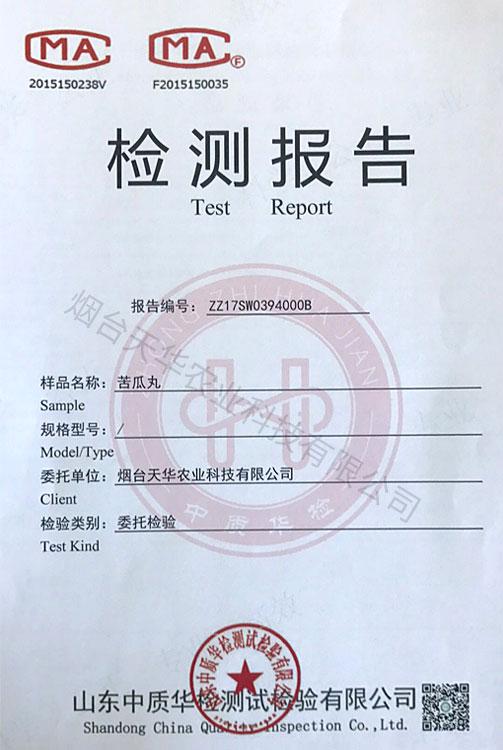 雷竞技推广码农业科技